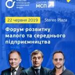 Первый Форум МСП собрал более 800 бизнесов со всей Украины
