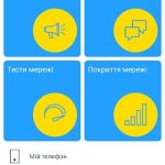 «Сетевой эксперт» —  приложение для контроля качества сети Киевстар