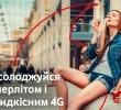 Vodafone расширил 4G-сеть в 15 областях Украины