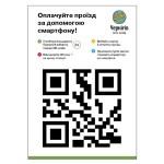 С начала 2019 украинцы купили больше QR-билетов на транспорт, чем за весь прошлый год