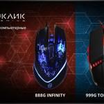 Новые игровые мыши OKLICK 888G и 999G