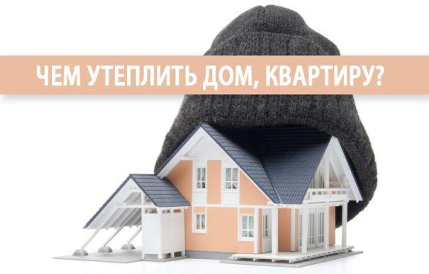 утеплить дом
