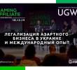 Спикерами Kyiv iGaming Affiliate Conference станут представители украинского госсектора и европейские гемблинг-эксперты