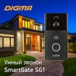 Умный дверной звонок от DIGMA: под надёжной защитой