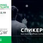 Как будет развиваться игорная отрасль в Украине после легализации, расскажут спикеры Kyiv iGaming Affiliate Conference