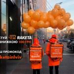 Сервис по доставке еды Raketa запустилась во Львове