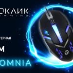 Стартуют продажи игровой компьютерной мыши OKLICK 396M INSOMNIA