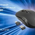 Беспроводная мышь OKLICK 610MWC: универсальный помощник