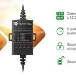 NAVITEL SMART BOX MAX – универсальный контроллер питания для автомобильных электронных устройств
