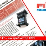 РОМСАТ подтвердил дистрибьюторский контракт на FITEL на 2020 год