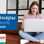 Вебинары Bosch Security Systems