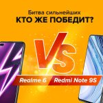 Realme 6 vs Redmi Note 9S – кто лучше?