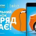 Киевстар поможет владельцам электромобилей