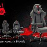 Игровые кресла A4Tech BLOODY