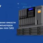 Модули расширения емкости для NAS и компьютеров с подключением mini SAS от QNAP