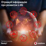 Vodafone запустил сеть LTE 900 МГц в Винницкой области