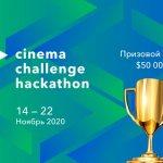 В Украине стартует первый хакатон по развитию онлайн-кинотеатров
