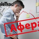 «Телетрейд»: средства на счетах клиентов исчезли