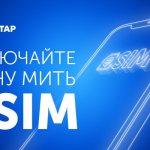 Киевстар запускает eSIM для контрактных абонентов