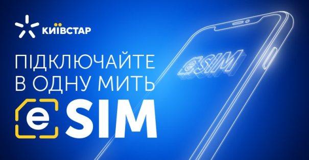 eSIM от Киевстар