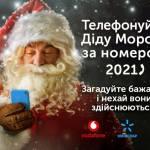 Абоненты Киевстар и Vodafone могут позвонить Деду Морозу с искусственным интеллектом