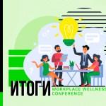 W2 conference Kyiv 2020 от Smile-Expo: как прошел ивент об особенностях формирования корпоративного благополучия сотрудников