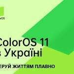 OPPO анонсировала стабильную версию ColorOS 11 в Украине