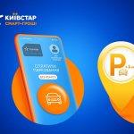 Абоненты Киевстар получат час парковки дополнительно при оплате с мобильного счета