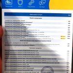 Киевстар предлагает вместе с телефонами дорогие допуслуги