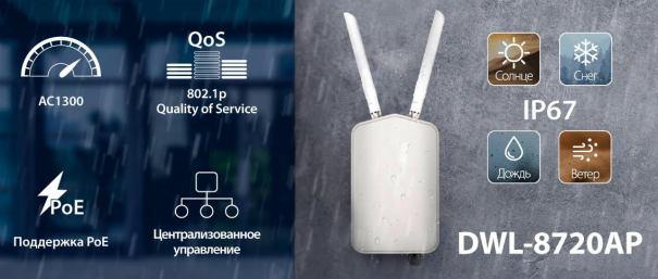 D-Link представляет внешнюю унифицированную точку доступа AC1300 Wave2DWL-8720AP