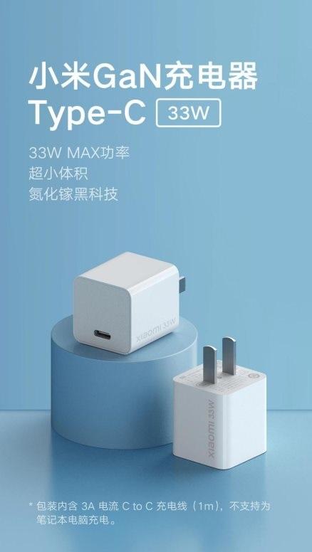 Xiaomi Mi 33 W GaN