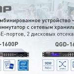 QNAP QGD-1600P и QGD-1602P – 16‑портовые PoE‑коммутаторы с функциями NAS