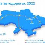Киевстар планирует в 2022 году покрыть все основные дороги