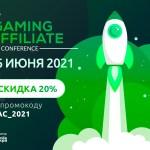 Летом 2021 года пройдет пятая Kyiv iGaming Affiliate Conference от Smile-Expo