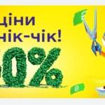 "Фокстрот анонсировал летний ""ценокос"" до минус 50%"