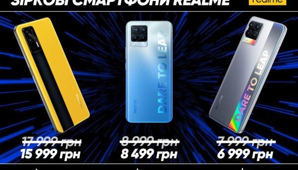 Realme запускает в Украине realme 8, 8 pro и realme GT