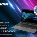 Ноутбук Digma EVE 15 P418 с четырёхядерным процессором Pentium J3710