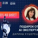 AI Conference Kyiv 2021 для бизнеса: рекордная скидка на билеты – 40%
