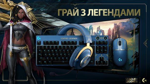 Logitech G представила игровые устройства для League of Legends
