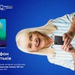 Samsung Galaxy A02 идет со скидкой при подключении Интернета для родителей