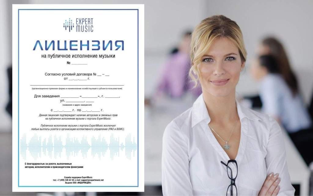 Лицензия на музыку, лицензионная музыка
