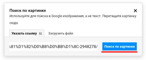 Как найти фото в интернете по образцу с телефона – Поиск ...