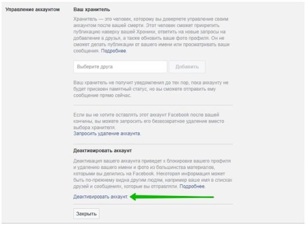 Деактивация аккаунта в фейсбук – Что означает деактивация ...