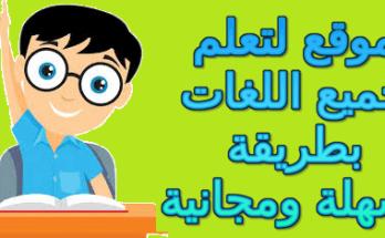 موقع رائع لتعلم جميع اللغات مجانا