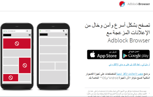متصفح adblock-browser-pou-android