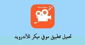 تحميل تطبيق Movie Maker موفي ميكر لتحرير و تعديل الفيديوهات للأندرويد