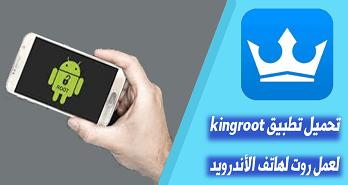 تحميل تطبيق كينجروت kingo root افضل برنامج عمل روت للأندرويد بدون كمبيوتر