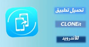 تحميل تطبيق CLONEit لنقل البيانات و الملفات من هاتف قديم لهاتف جديد للأندرويد