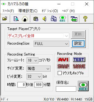 録画 ソフト pc