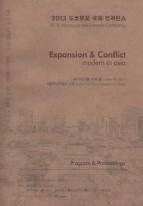 Docomomo Korea Proceedings 2013 Cover